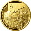Zlatá mince Válečný rok 1942 - Bitva u Stalingradu 2017 Proof